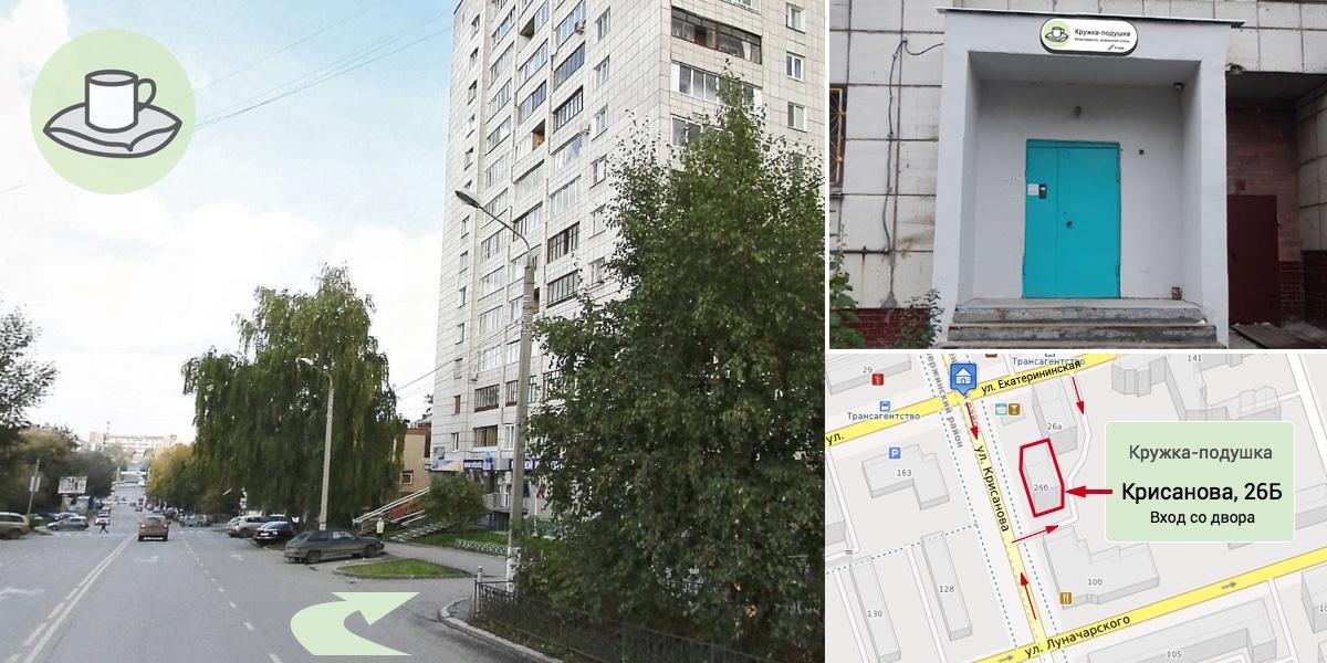 Кружка-подушка, Пермь, Крисанова, 26Б, схема проезда, где мы находимся, как нас найти
